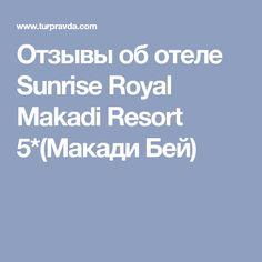 Отзывы об отеле Sunrise Royal Makadi Resort 5*(Макади Бей)