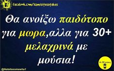 Greek Memes, Greek Quotes, Funny Picture Quotes, Funny Pictures, Funny Quotes, Funny Statuses, Stupid Funny Memes, Funny Stuff, Sarcasm