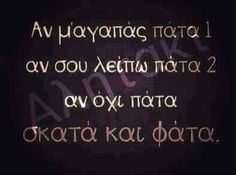 Funny Greek Quotes, Funny Picture Quotes, Funny Quotes, Funny Memes, Jokes, Bring Me To Life, Funny Statuses, Funny Phrases, Just Kidding