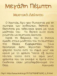 Η Εβδομάδα των Παθών μέσα από Αγιογραφίες (pdf) Easter, Easter Activities