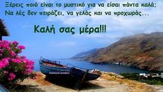 Αποτέλεσμα εικόνας για καλημερα Good Day, Good Morning, Life Code, Greek Quotes, Fall Crafts, Inspirational Quotes, Boat, Sayings, Travel