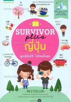 Survivor Plus ญี่ปุ่น  อมรินทร์ กุงกุง (กฤตพล วิภาวีกุล)
