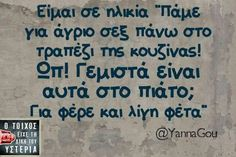 Favorite Quotes, Best Quotes, Funny Greek Quotes, Funny Statuses, Clever Quotes, Funny Clips, Have A Laugh, Great Words, Photo Quotes
