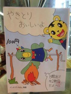 面白画像 悪魔! 学園祭で『しましまとらのしまじろう』で描いた焼き鳥案内張り紙がひどすぎます(笑)adsign_0008