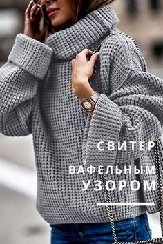 Perfect outfit idea to copy ♥ For more inspiration join our group Amazing Things ♥ You might also like these related products: - Dresses ->. Handgestrickte Pullover, Clothing Photography, Hand Knitted Sweaters, Moda Emo, Sweater Outfits, Stylish Outfits, Lana, Hand Knitting, Knitwear