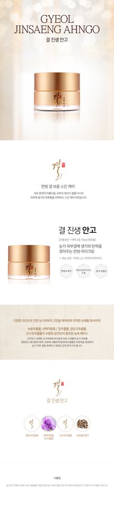 TONYMOLY Gyeol Jinseng Ahngo 30ml                          Features              Oriental eye cream makes liveness and elasticity on eye skin.          Eye cream which cares the skin texture to have the natural beauty of skin.         High enriched base w
