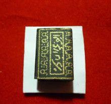 Kitab Stambul, Stambul Rajah Emas, Azimat Ampuh, | Java Mistik