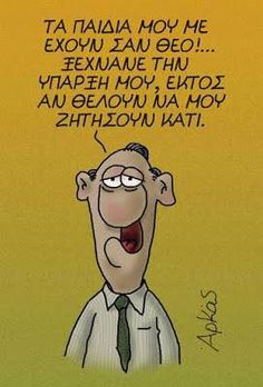 Funny Greek Quotes, Greek Memes, Funny Quotes, Humor Quotes, Just In Case, Jokes, Lol, Messages, Fictional Characters