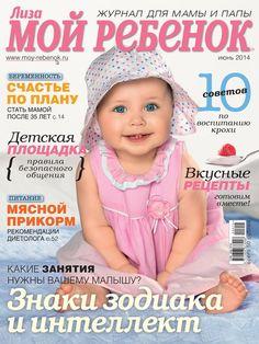 """Анонс июньского номера журнала """"Лиза. Мой ребенок"""" http://www.moy-rebenok.ru/zhurnal/reklamnye-stati-i-konkursy/novosti-i-konkursy-redakcii/anons-ijunskogo-nomera-zhurnala-liza-moi-rebenok/"""