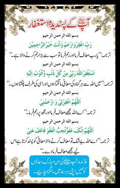 Astaqfar made by my beloved prophet Muhammad ﷺ Duaa Islam, Islam Hadith, Allah Islam, Islam Quran, Alhamdulillah, Islamic Prayer, Islamic Teachings, Islamic Dua, Prayer Verses