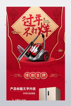 Chinese New Year Spring Festival Digital Home Appliances Related Sales Template Chines New Year, Chinese New Year 2020, Happy Chinese New Year, New Years Eve Food, New Years Sales, Sales Template, Templates, Republic Day Indian, New Year Planning