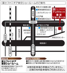 冨士ファニチア東京ショールームへのアクセス