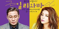 Ailee and Yoon Min Soo release posters for collaboration concert 'Come Here' http://www.allkpop.com/article/2016/09/ailee-and-yoon-min-soo-release-posters-for-collaboration-concert-come-here