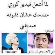 اقللطوا حياكم الله #humor Humor #amreading #books #wattpad