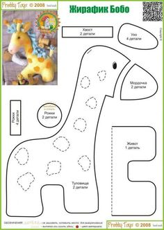 Sewing Toys Giraffe Plush--think i could figure it out even though it's not english. Plushie Patterns, Animal Sewing Patterns, Kids Patterns, Sewing Stuffed Animals, Stuffed Animal Patterns, Stuffed Giraffe, Felt Giraffe, Sewing For Kids, Baby Sewing