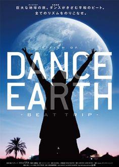 映画『DANCE EARTH -BEAT TRIP-』 (C) 2013 LDH INC. ALL RIGHTS RESERVED.