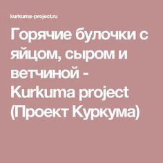 Горячие булочки с яйцом, сыром и ветчиной - Kurkuma project (Проект Куркума)