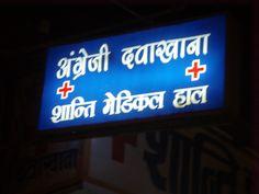 Translates as:  'English Medicine' - Shanti Medical Hall - HaH!  - Varanasi, Uttar Pradesh, India.