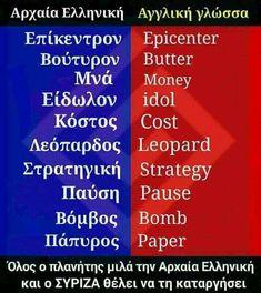ΤΡΕΛΟ-ΓΙΑΝΝΗΣ:   Γιατί ποιός τό λέει ότι οι περισσότεροι ΣΥΡΙΖΑΙΟ...