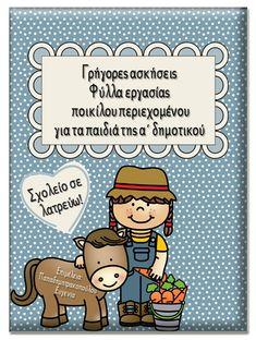 Greek Alphabet, Greek Language, School Days, My Children, Activities For Kids, Presentation, Teaching, Education, Maths