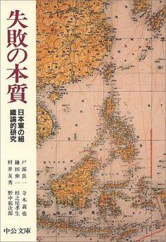 失敗の本質―日本軍の組織論的研究 (中公文庫)   戸部 良一 http://www.amazon.co.jp/dp/4122018331/ref=cm_sw_r_pi_dp_danPvb1GEBT1K