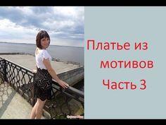 3 Горловина Платье из мотивов с осинки Crochet dress - YouTube