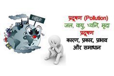 Pollution : Causes, Types, Effects and Solution in Hindi    प्रदूषण : कारण, प्रभाव और समाधान