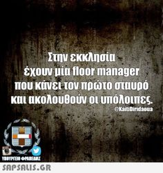 Funny Greek Quotes, Funny Quotes, Funny Minion Memes, Sisters Of Mercy, Bright Side Of Life, Just Kidding, Just For Laughs, Picture Quotes, Best Quotes
