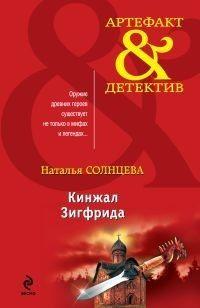 Наталья Солнцева. Кинжал Зигфрида
