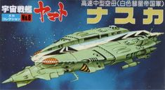 Star Blazers / Space Cruiser Yamato Models 6-10