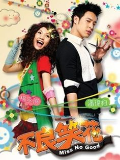Miss No Good - Jiang Xiao Hua is a jewelry store owner with no sense of style. When prince charming Jia Si Le comes back from Japan with intentions of dating her, she blackmails Tang Men, a poison-tongue style guru, into helping her become a lady worthy of Si Le. 14 episodes
