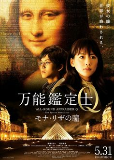 万能鑑定士Q -モナ・リザの瞳- (2014/6/1)