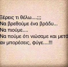 Αν μπορέσεις. My Life Quotes, Sad Love Quotes, Sassy Quotes, New Quotes, Greece Quotes, Something To Remember, Greek Words, English Quotes, Picture Quotes