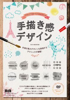 A guide book on how to make hand-drawn design in Photoshop and Illustrator. Web Design, Tool Design, Flyer Design, Layout Design, Buch Design, Japanese Graphic Design, Print Layout, Photoshop Illustrator, Adobe Photoshop