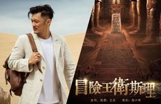 "TVB Seals the Deal to Air Shawn Yue's ""The Great Adventurer Wesley"" in Hong Kong"