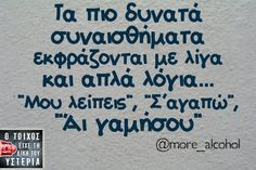 Funny Greek Quotes, Stupid Funny Memes, Funny Humor, Funny Clips, Just Kidding, Wisdom Quotes, Poems, Funny Pictures, Alcohol