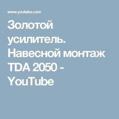 Золотой усилитель. Навесной монтаж TDA 2050 - YouTube