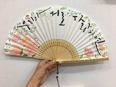 별샘 한글 캘리그라피 서예 합죽선 부채 Calligraphy by Byulsam Chinese Fans, Photo Reference, Hand Lettering, Oriental, Typography, Calligraphy, Drawings, Painting, Design