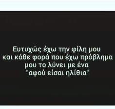 Funny Pics, Funny Pictures, Greek Quotes, Card Ideas, Cartoon, Thoughts, Humor, Comics, Friends