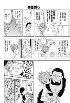 <毎週木曜更新!>「約ネバ」は真面目なサスペンス作品で、スピンオフコメディなんてやるはずがない。そう、思っていた——「約ネバ」アニメ放送記念特別連載!!笑撃のスピンオフ、開幕!! 1〜3話&最新2話分を公開中。 Neverland, Manga, Comics, Anime, Cards, Finding Neverland, Manga Comics, Comic Book, Cartoon Movies