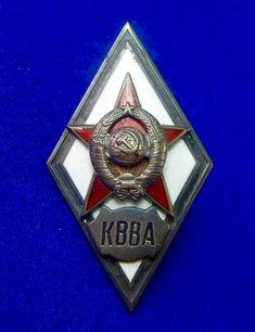 Soviet Russian Russia USSR post WW2 KBBA Graduation Pin Medal Order Badge Military Awards, Porsche Logo, Ww2, Class Ring, Badge, Russia, Graduation, Badges, Moving On