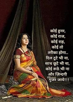 K.j. ram kabir Heart Quotes, Sad Quotes, Osho Hindi Quotes, Janmashtami Images, Quitting Quotes, Emotional Messages, Morning Prayer Quotes, Angrakha Style, Attitude Quotes For Boys