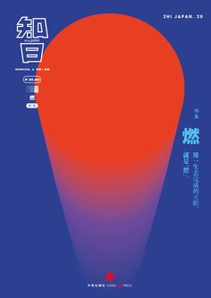 poster/affiche from Japan/Japon