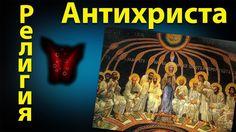 Тайна беззакония в действии или православие по дьявольски.Христианство=С...