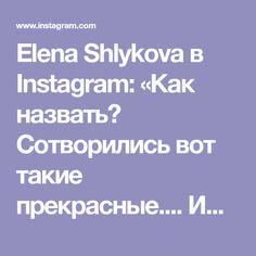 Elena Shlykova в Instagram: «Как назвать? Сотворились вот такие прекрасные.... Ищу им имя.. Куколки тряпичные? Обережные куколки? Текстильные Венеры? Трав'яні Лялі?…» Boarding Pass