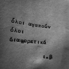 Greek Quotes, Tattoo Quotes, Poems, Wisdom, Inspiration, Life, Biblical Inspiration, Poetry, Verses