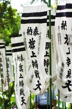 Japanese banners at Tsurugaoka Hachimangu