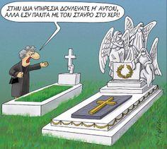 Dark Jokes, Funny Greek, Greek Language, Greek Quotes, Timeline Photos, Funny Cartoons, Funny Photos, Statue Of Liberty, Minions