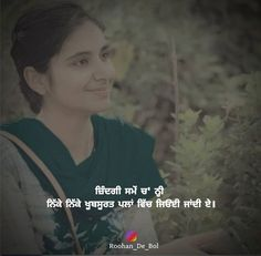 Cute Song Lyrics, Cute Songs, Some Quotes, Fact Quotes, Punjabi Captions, Punjabi Love Quotes, Punjabi Poetry, Perspective On Life, Hindi Quotes