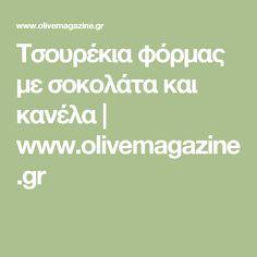 Τσουρέκια φόρμας με σοκολάτα και κανέλα | www.olivemagazine.gr Greek Recipes, Salsa, Recipies, Cheesecake, Cooking Recipes, Baking, Food, Sweet, Projects